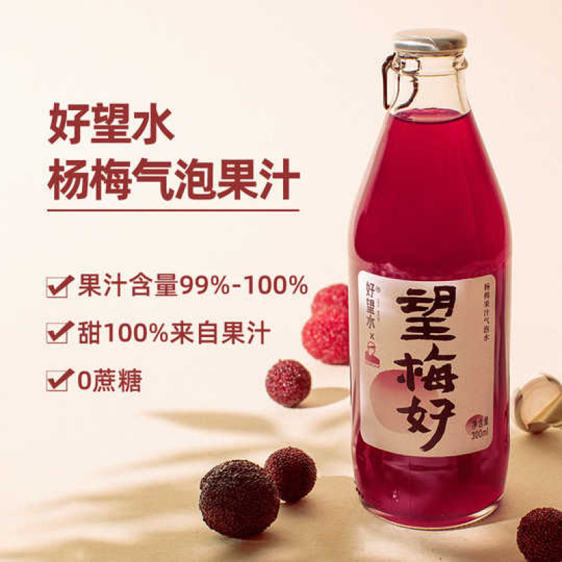 sparkling bayberry-300ml