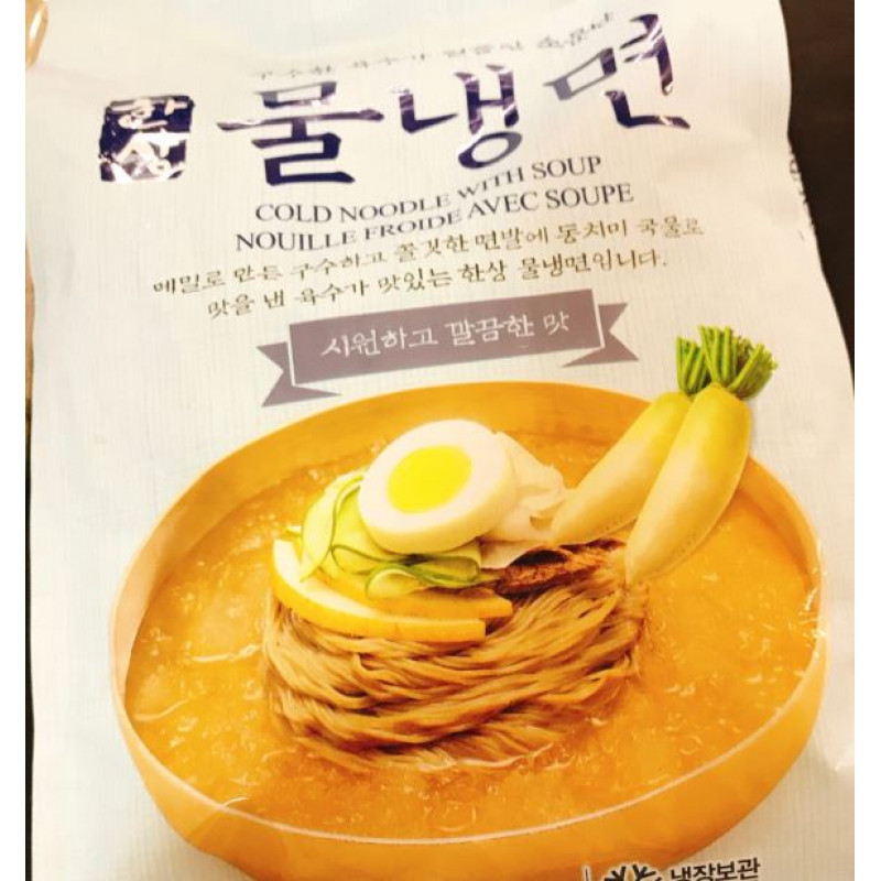 Korean cold noodles (for 2 people, with soup) - no spicy