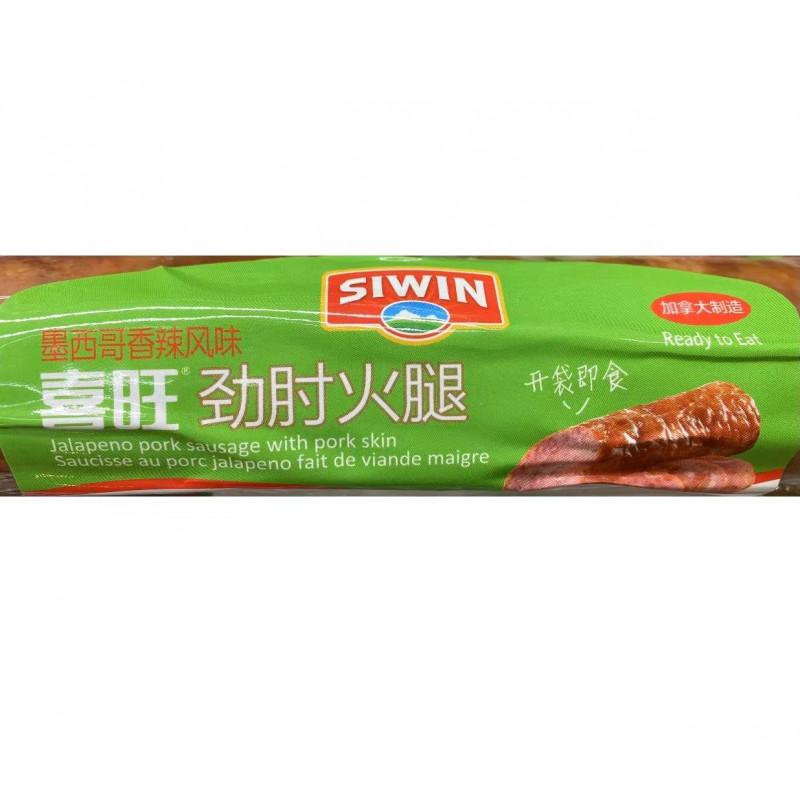 SIWIN Jalapeno Pork Sausage with Pork Skin