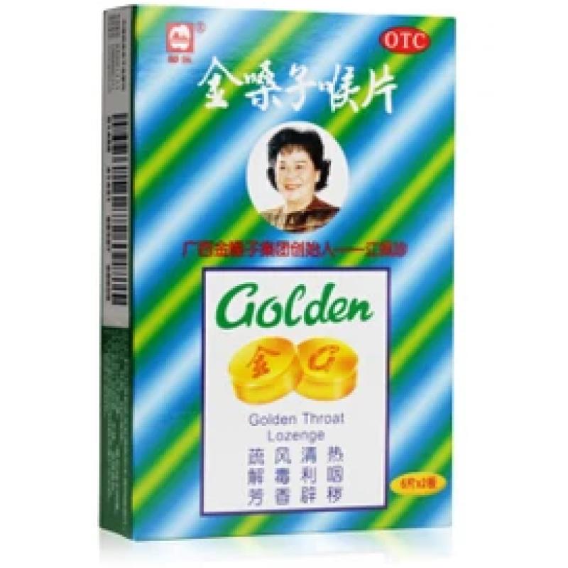 Golden Throat Candy